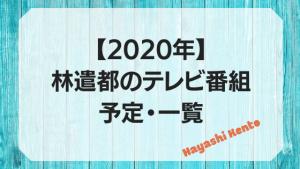 【2020年】林遣都のテレビ番組予定・一覧