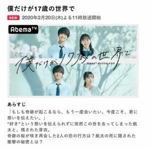 AbemaTVオリジナルドラマ - AbemaTV - special-lineup.abema.tvより引用