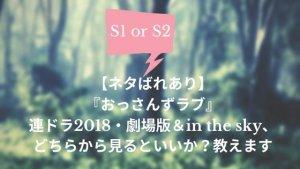 【ネタばれあり】『おっさんずラブ』S1(連ドラ2018・劇場版)とS2(in the sky)、どちらから見るとい...