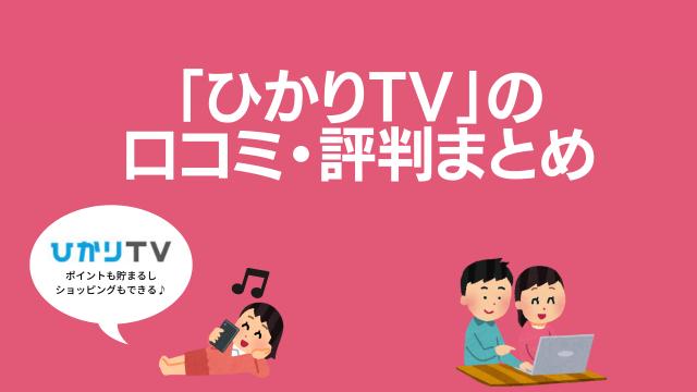 「ひかりTV」の口コミ・評判まとめ
