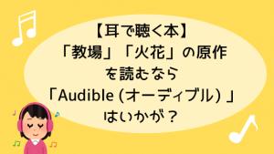 【耳で聴く本・30日間無料】「教場」「火花」の原作を読むなら「Audible (オーディブル) 」はいかが?