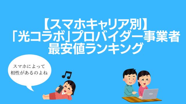 【スマホキャリア別】「光コラボ」プロバイダー事業者最安値ランキング(2020年4月時点)