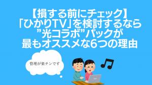 """【損する前にチェック】「ひかりTV」を検討するなら""""光コラボ""""パックが最もオススメな6つの理由"""