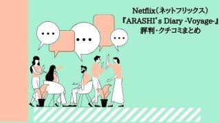 【品川も絶賛】Netflix(ネットフリックス)『ARASHI's Diary -Voyage-』評判・クチコミまとめ