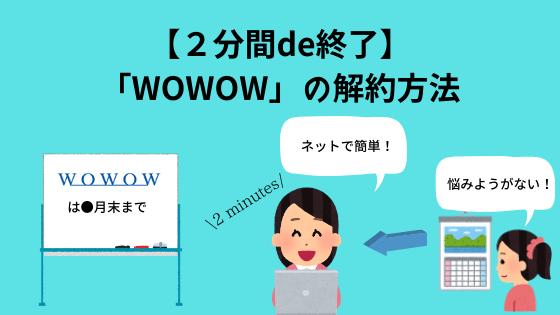 【2分間de終了】「WOWOW」の解約方法〜多忙な方でもあんしん