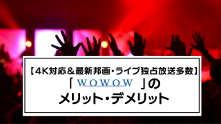 【4K対応&最新邦画・ライブ独占放送多数】 「WOWOW」の メリット・デメリット