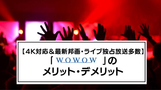 【4K対応&最新邦画・ライブ独占放送多数】 「WOWOW」の メリット・デメリット