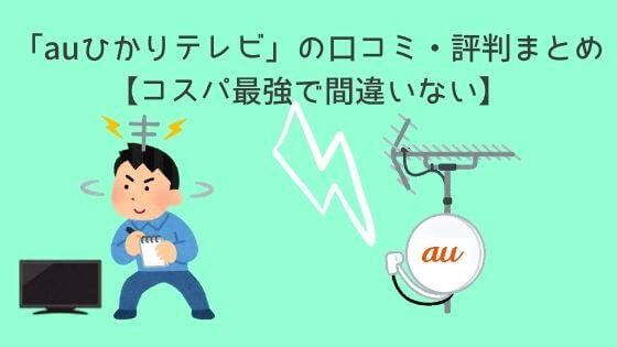 「auひかりテレビ」の口コミ・評判まとめ【コスパ最強で間違いない】