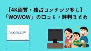 【4K画質・独占コンテンツ多し】「WOWOW」の口コミ・評判まとめ