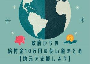 政府からの給付金10万円のオススメの使い道まとめ【今こそ地元を支援しよう】