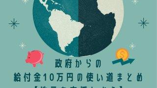 政府からの給付金10万円の使い道まとめ【地元を支援しよう】★