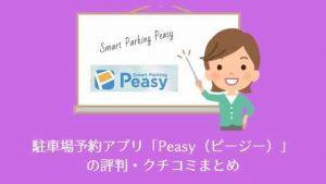駐車場予約アプリ「Peasy(ピージー)」の評判・クチコミまとめ