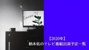 【2020年】柄本佑(えもたす)のテレビ番組出演予定一覧