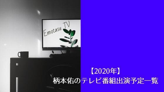 【2020年】柄本佑のテレビ番組出演予定一覧