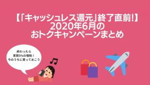 【「キャッシュレス還元」終了直前!】2020年6月のおトクキャンペーンまとめ