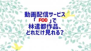 「FOD」で林遣都作品どれだけ見れる?【全部で17作品】
