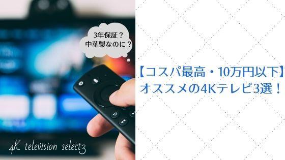 【コスパ最高・10万円以下】オススメの4Kテレビ3選!