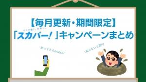 【2020年9月〜】期間限定「スカパー!」キャンペーンまとめ